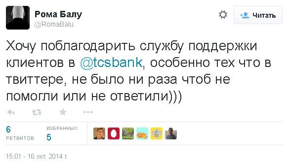 Поддержка ТКС Банка в Твиттере