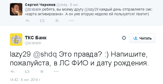 Твиттер ТКС Банка