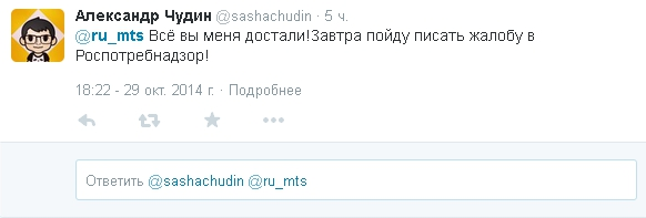 Твиттер МТС
