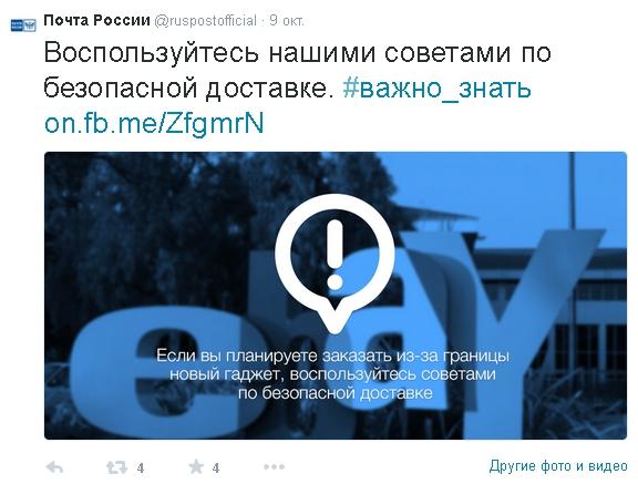SMM Почты России