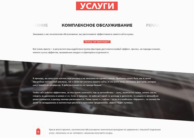 Пример правильных текстов на сайте