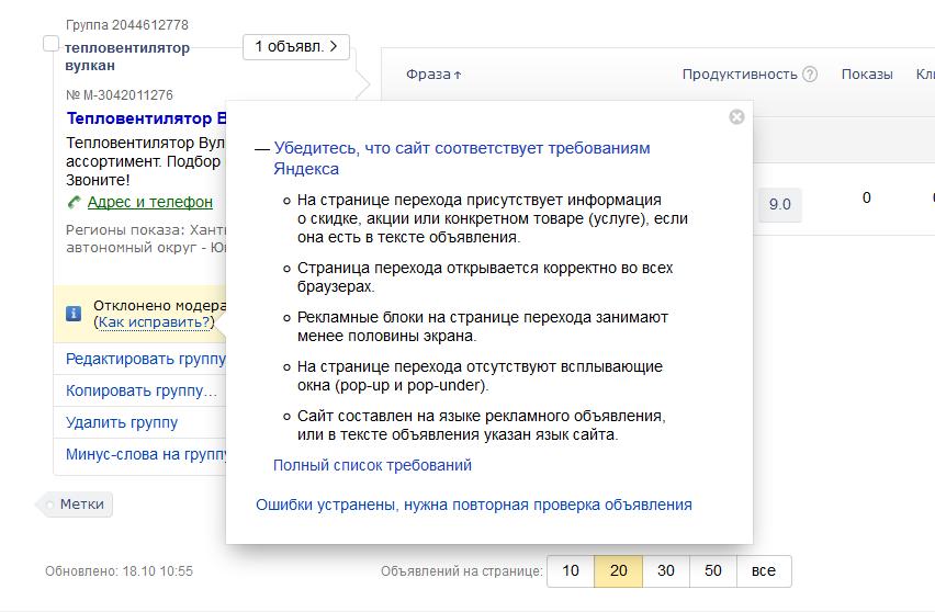 Как пройти модерацию в яндекс директ без гарантийного письма заказ наружной рекламы в крыму