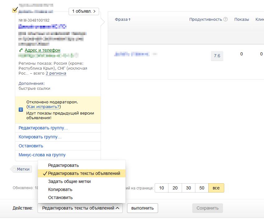 Яндекс директ объявление отклонено модератором indoor реклама через интернет