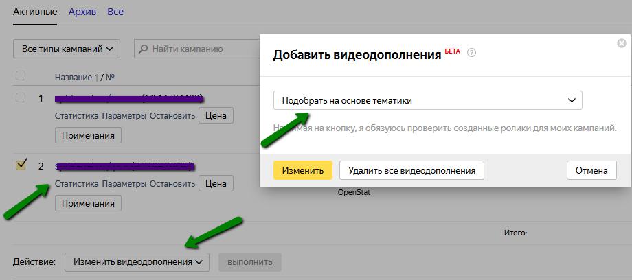 Подключаем видеодополнения в Директе