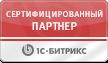 Информбокс — сертифицированный партнер «1С-Битрикс»