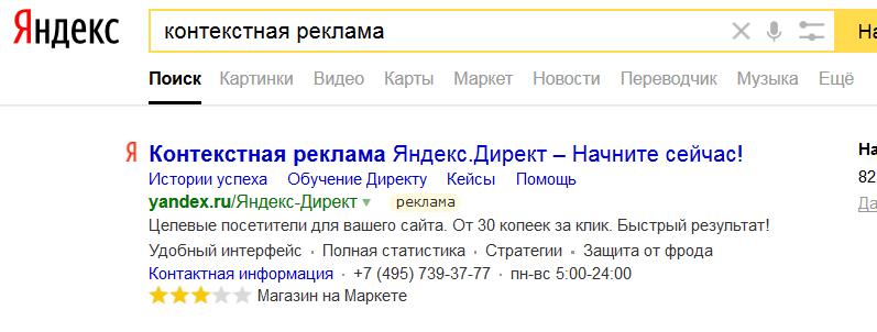 Рейтинг на Яндекс.Маркете