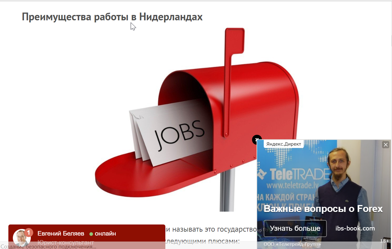 Всплывающий баннер из Яндекс.Директ