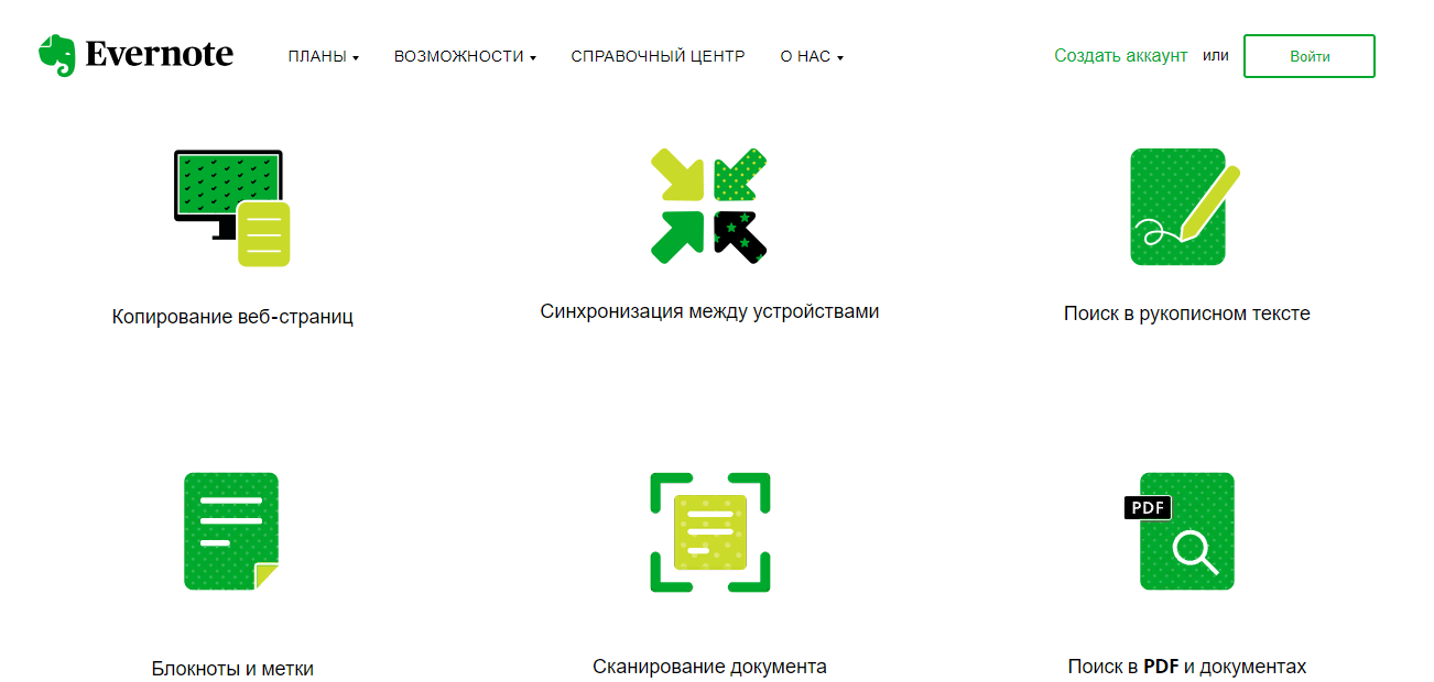 Evernote — сервис для создания и хранения заметок