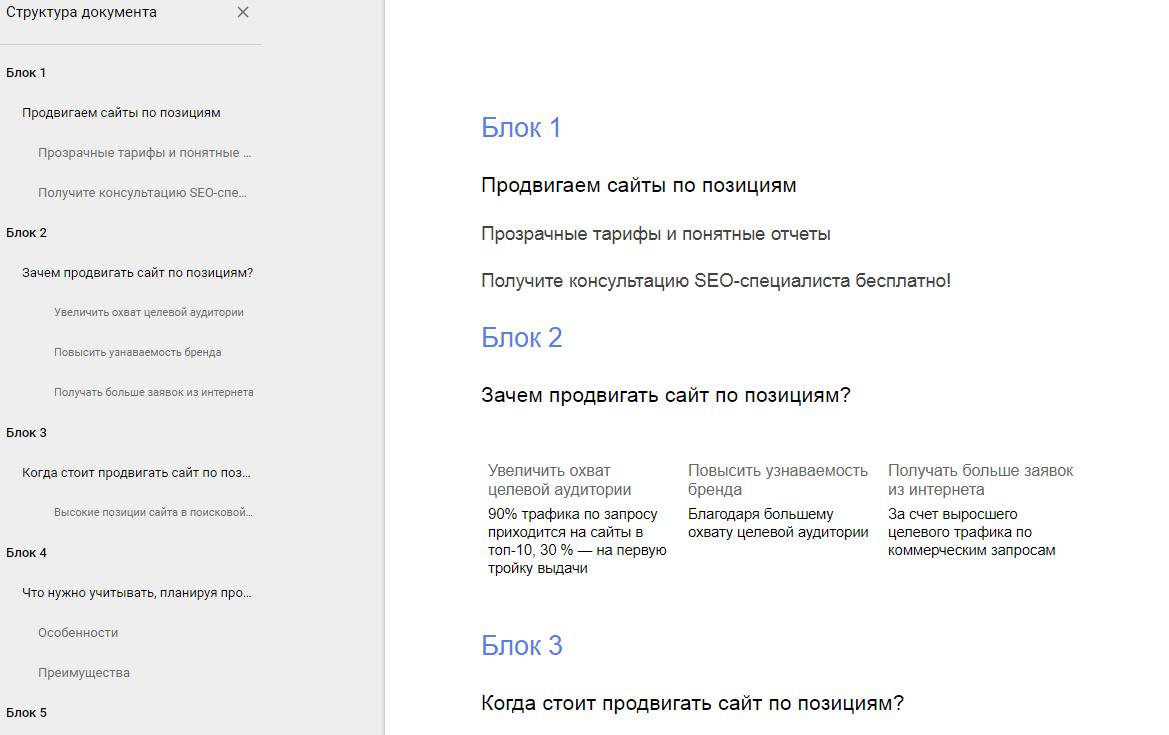 Текст для лендинга в Google Документах