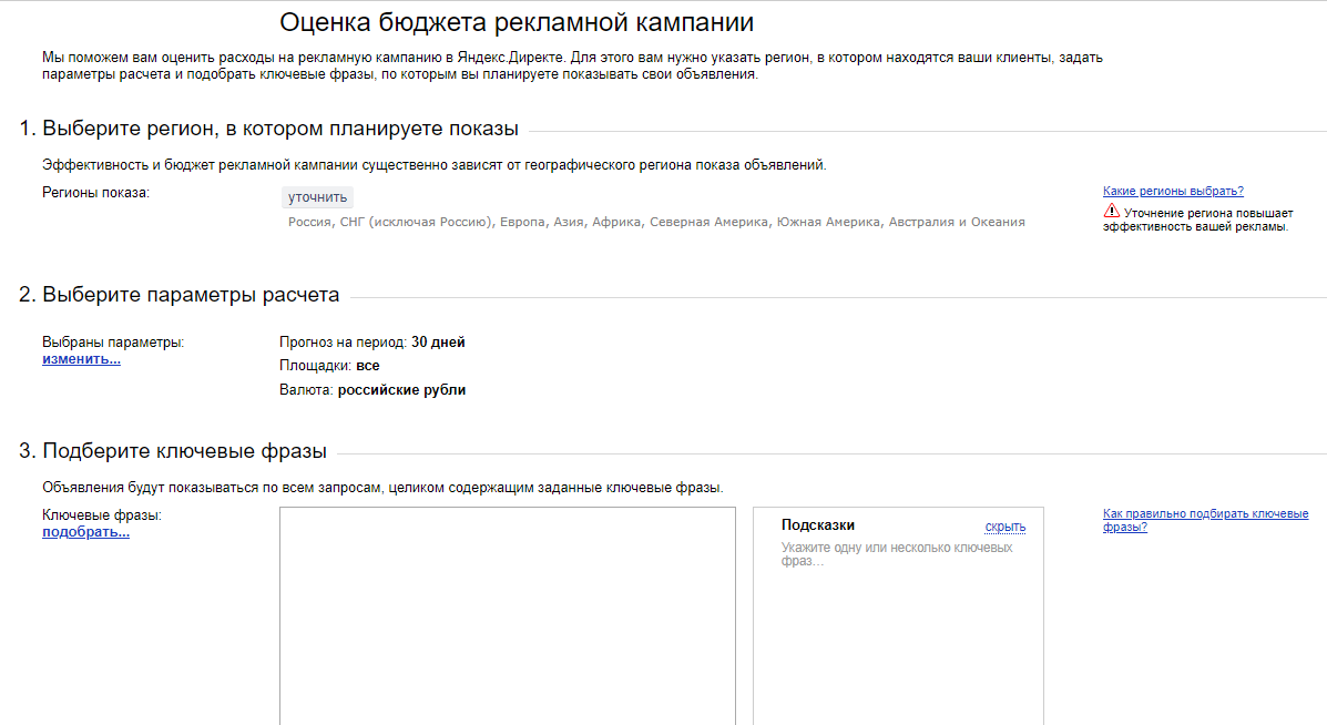 Прогноз бюджета в Яндекс.Директ