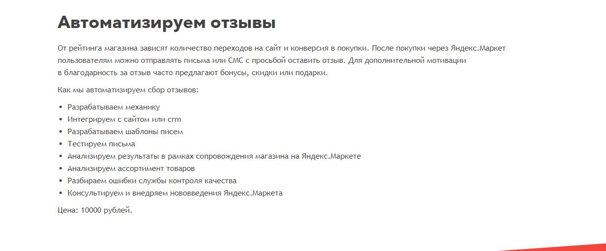 Блок лендинга для услуги «Подключение к Яндекс.Маркету»