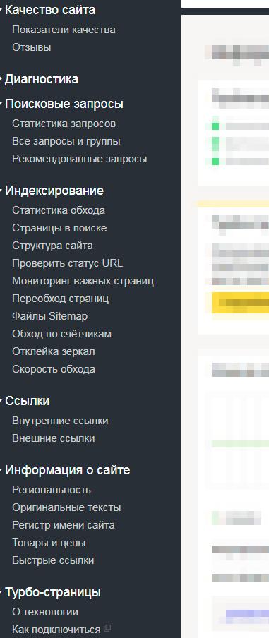 Все функции Яндекс.Вебмастера