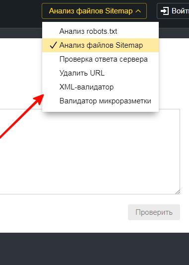 Возможности Яндекс.Вебмастера
